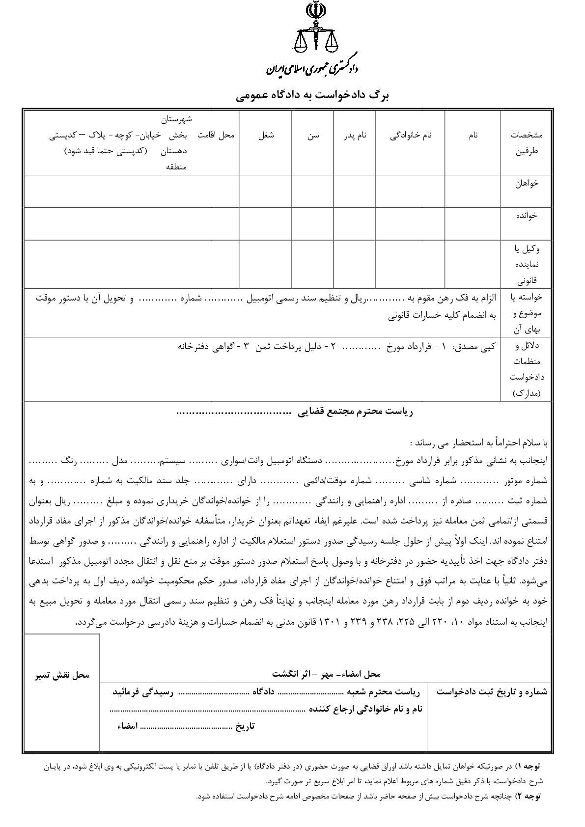 دادخواست الزام به تنظیم سند رسمی اتومبیل و تحویل مبیع با فک رهن و دستور موقت