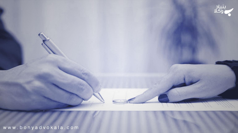 طلاق توافقی چیست؟