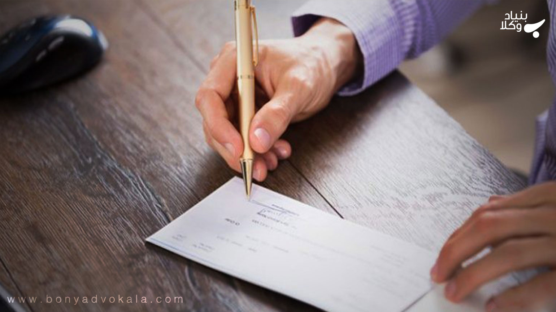 وصول چک از طریق اجرای ثبت