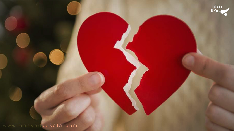 شروط ۱۲ گانه ای که به زوجه حق طلاق می دهد
