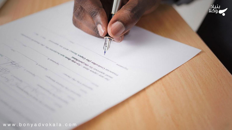 شرایط و قوانین ابطال سند رسمی