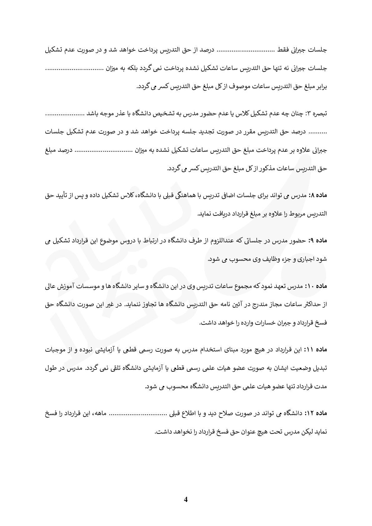 قرارداد حق التدریس موقت