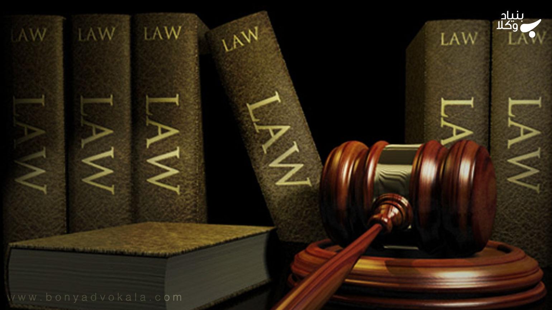۱۰ ماده قانونی پرکاربرد قانون مجازات اسلامی