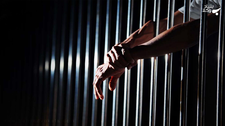 حق حبس و نحوه اعمال آن