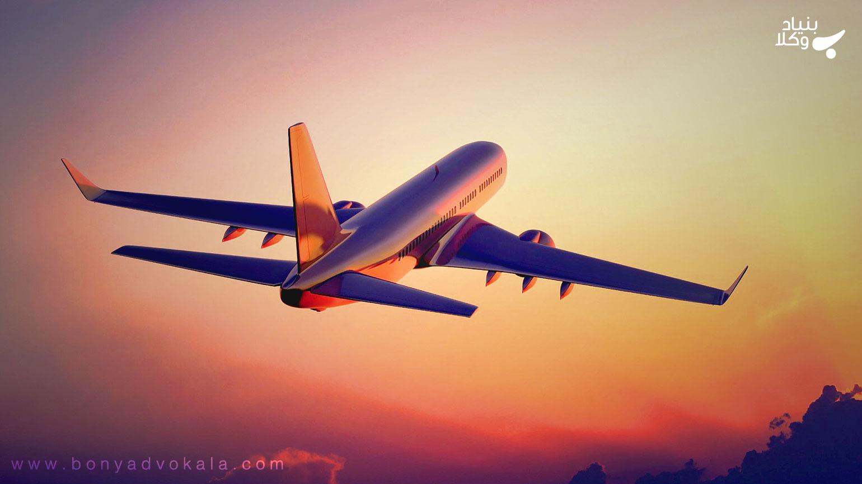 مراحل شکایت از شرکت های هواپیمایی