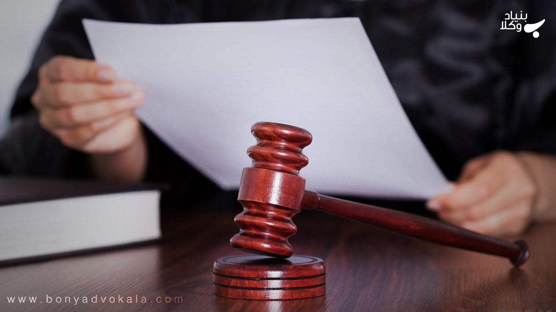آشنایی با اصطلاحات حقوقی پر کاربرد
