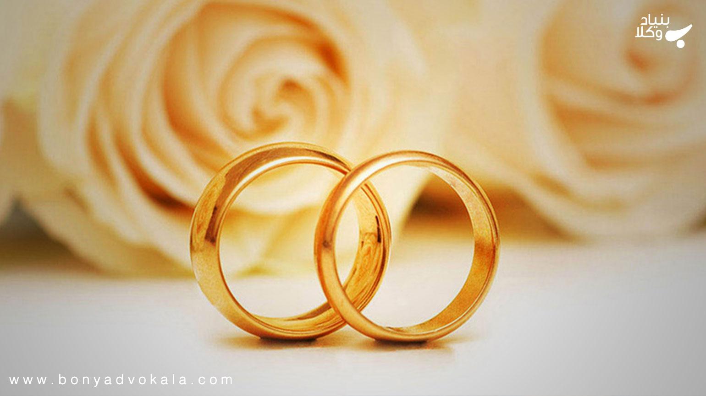 شرایط ازدواج موقت و توضیحاتی درباره ی پرداخت مهریهی آن