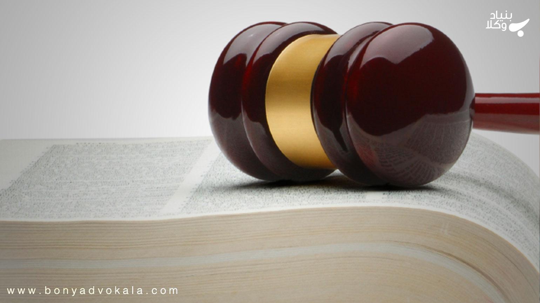 مراجعه به وکیل دادگستری؛ آری یا خیر؟!