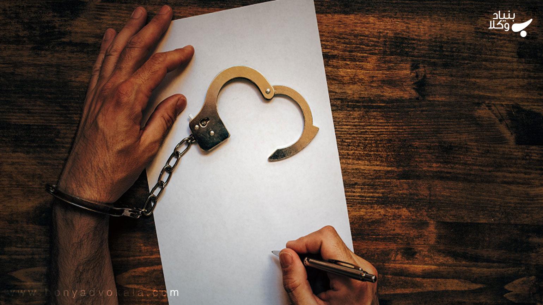 اقدام حقوقی و نحوه ثبت شکایت علیه خیانتکار در امانت