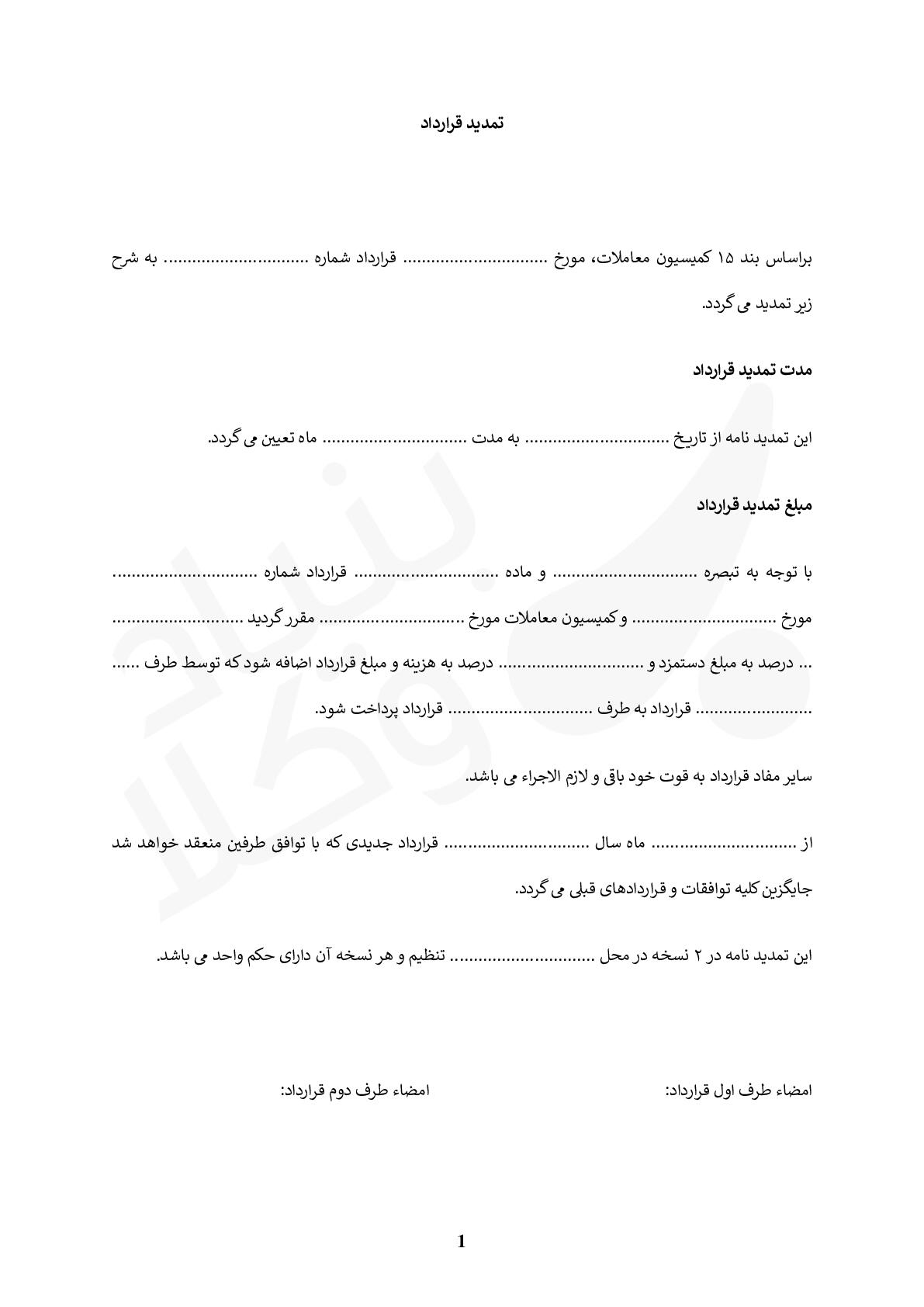 تمدید قرارداد