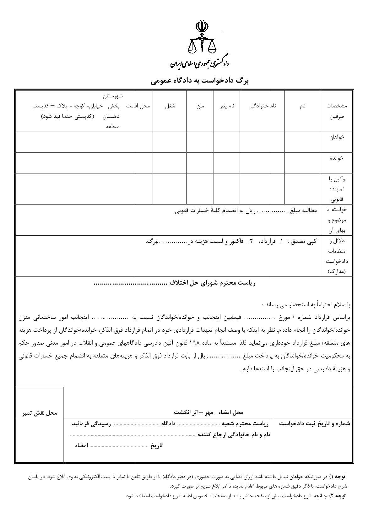 دادخواست مطالبه وجه انجام امور ساختمانی(از شورای حل اختلاف)