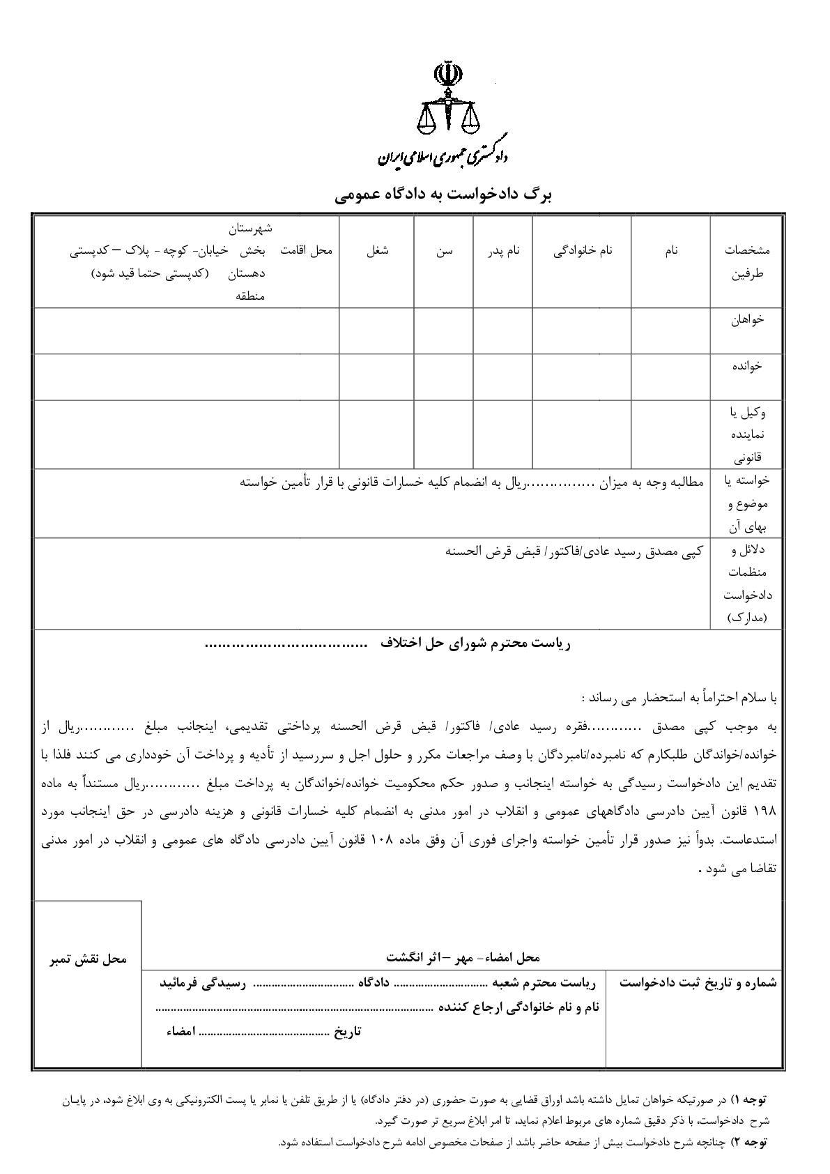 دادخواست مطالبه وجه رسید عادی/ فاکتور/قرض الحسنه با قرار تامین خواسته از شورای حل اختلاف