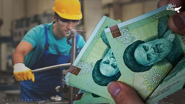 شکایت از کارفرما بابت عدم پرداخت دستمزد