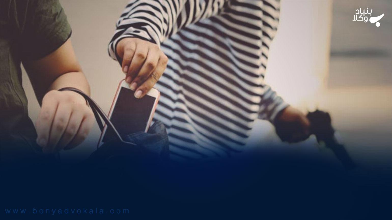 مجازات سرقت و خرید گوشی دزدی