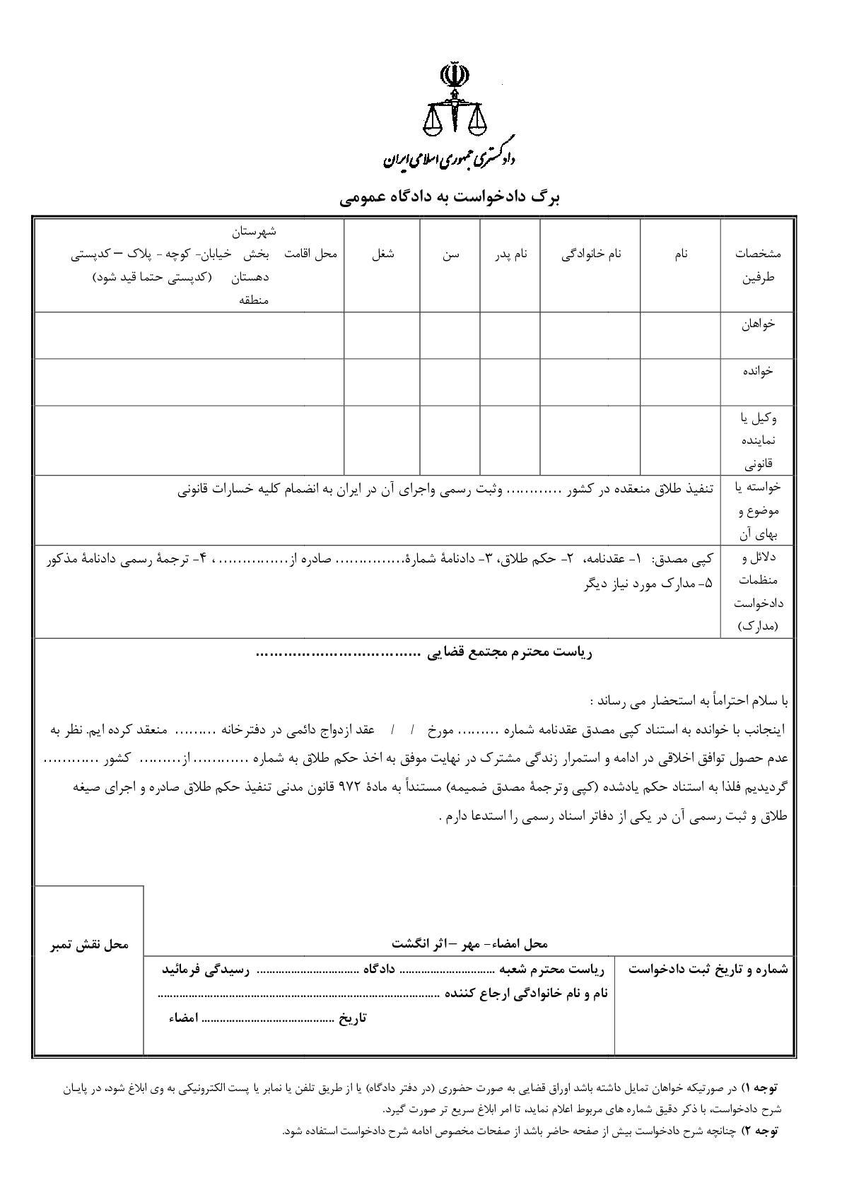 دادخواست تنفیذ طلاق منعقده در کشور ………… وثبت رسمی واجرای آن در ایران به انضمام کلیه خسارات قانونی