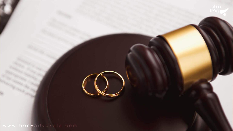 طلاق به دلیل عسر و حرج در چه شرایطی میسر است؟