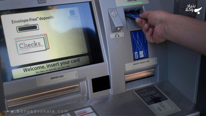 آیا رسید خودپرداز در کارت به کارت، مدرک قانونی است؟