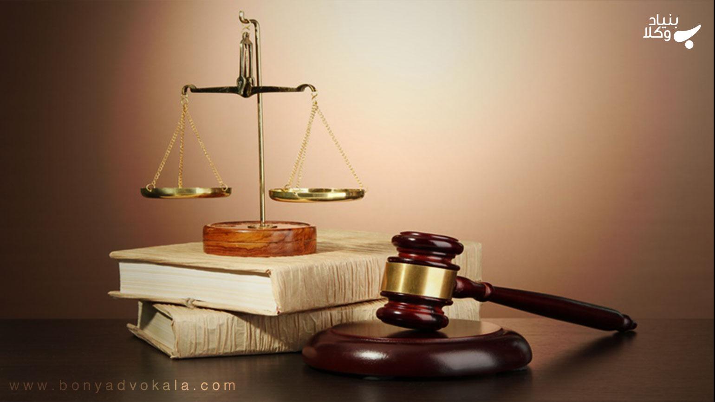 تشریفات مزایده اموال غیر منقول در اجرای احکام دادگستری