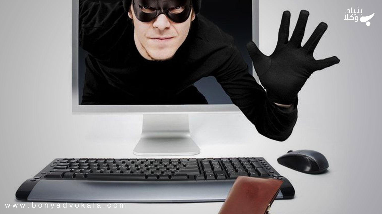 نحوه پیگیری کلاهبرداری اینترنتی
