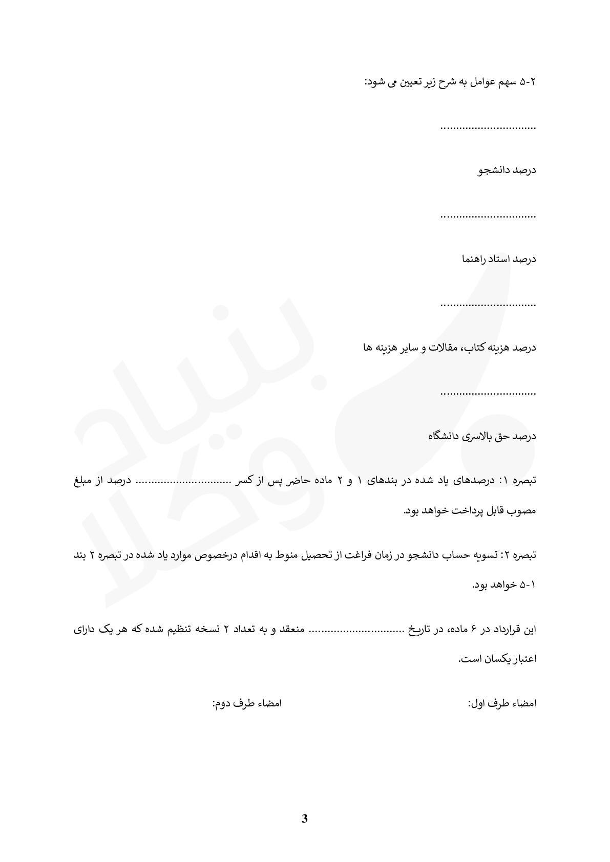 قرارداد اجرای پایان نامه دانشجویی