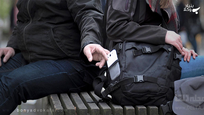 به سرقت رفتن گوشی موبایل
