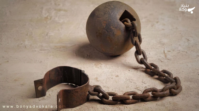 کار اجباری و مجازات آن