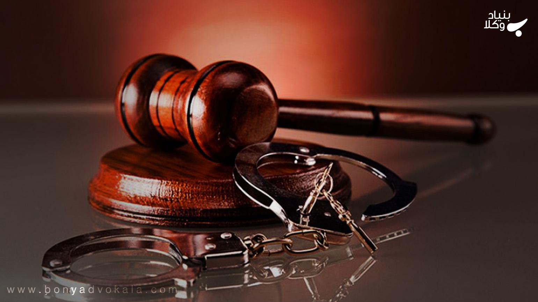 بررسی انواع دادگاههای کیفری