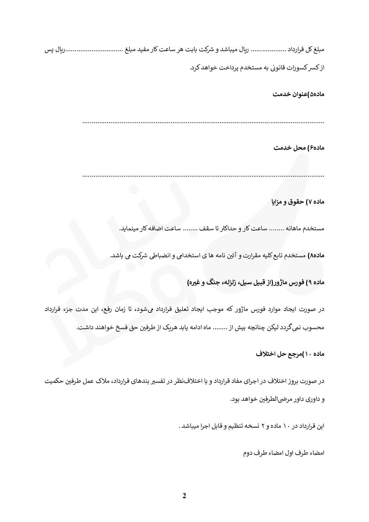 قرارداد کار خدمت (پاره وقت)