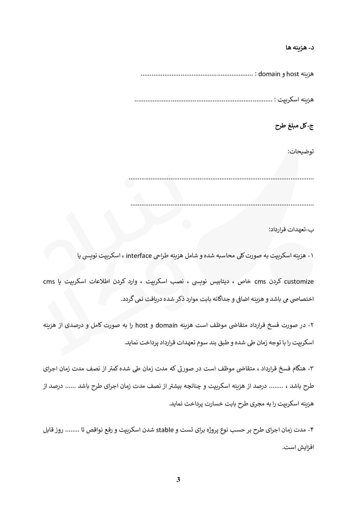 قرارداد طراحی وب سایت کوتاه و کامل و ساده