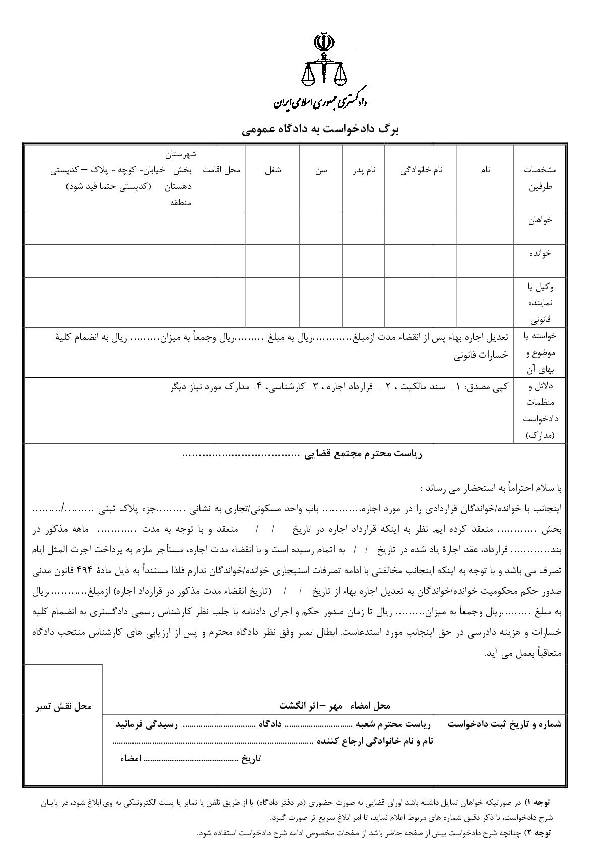 دادخواست تعدیل اجاره بها پس از انقضاء مدت(از شورای حل اختلاف)