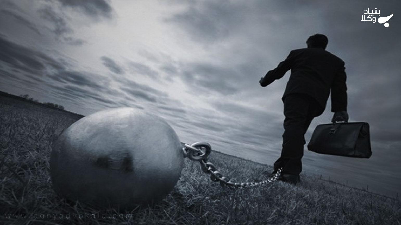 معامله به قصد فرار از دین و شرایط تحقق آن