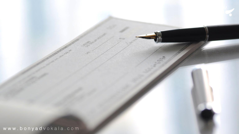 چک و راههای وصول چک حقوقی و کیفری