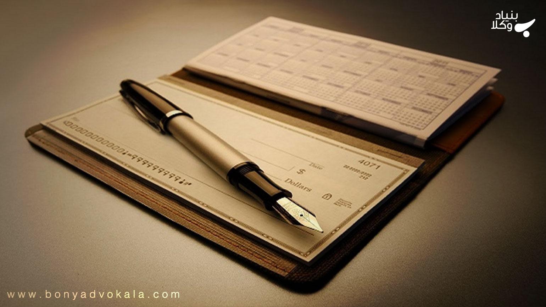 چک سفید امضا و موارد صدور آن