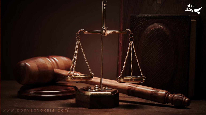 واکاوی دلایل افزایش روز افزون ورود پرونده ها به محاکم قضایی