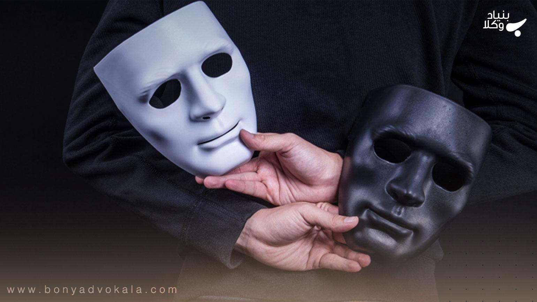 پایههای قانونی جرم کلاهبرداری و انواع آن