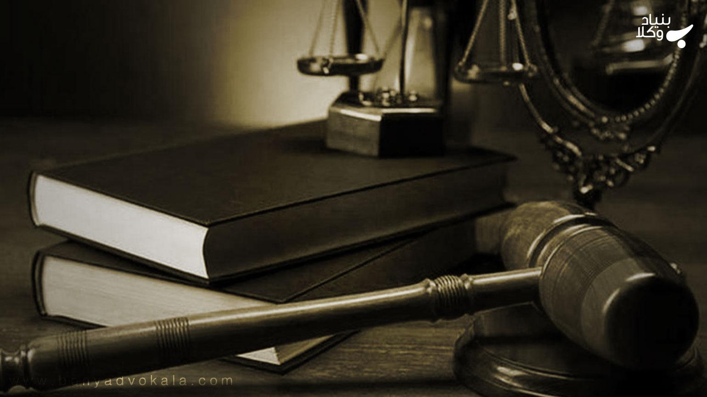 گامی در مسیر دادرسی عادلانه