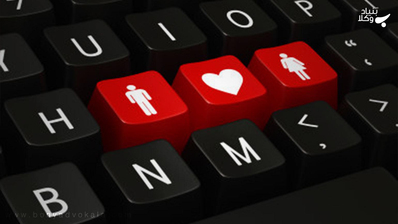 آیا فعالیت سایت های همسریابی قانونی است؟