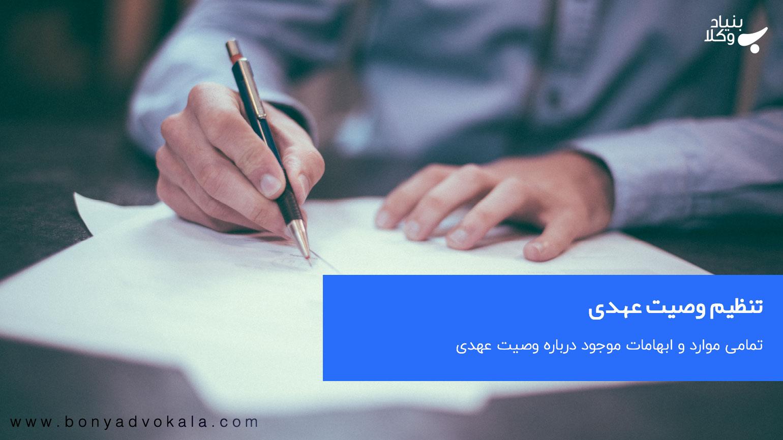 وصیت عهدی چگونه تنظیم میشود؟