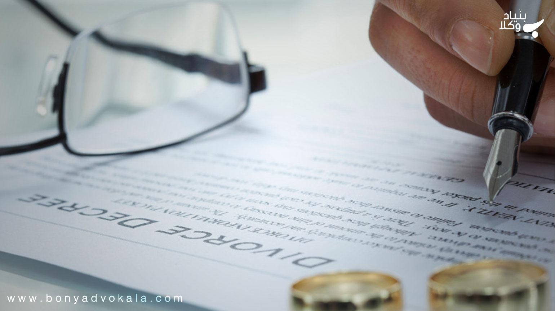 وکالت در طلاق؛ ضرورت یا نیاز؟