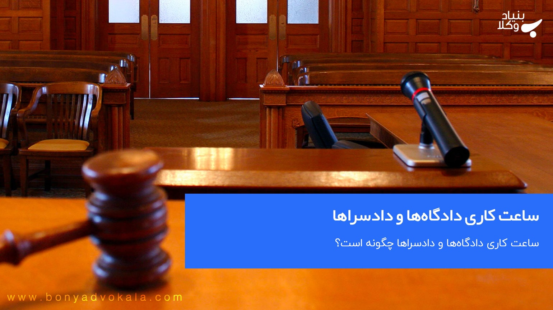 ساعت کاری دادگاهها و دادسراها