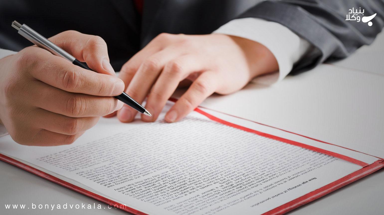 بررسی جرم جعل و  استفاده از سند مجعول