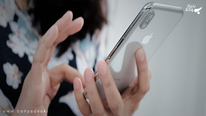 چگونگی اثبات رابطه نامشروع پیامکی