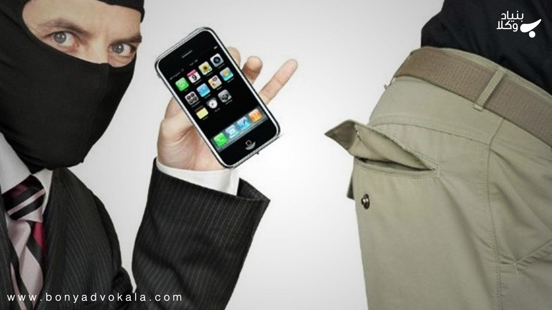 دزدی از اطلاعات موبایل دیگران