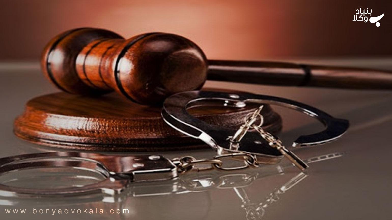 آزادی مشروط د ر قانون مجازات اسلامی مصوب ۱۳۹۲