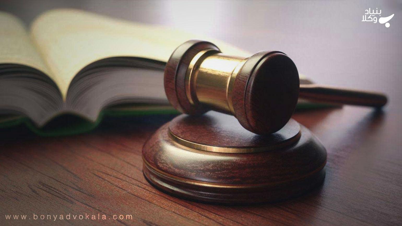 اصل برائت در قانون