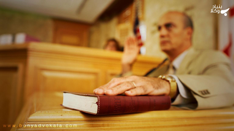 شرایط شاهد و جرح و تعدیل شهود