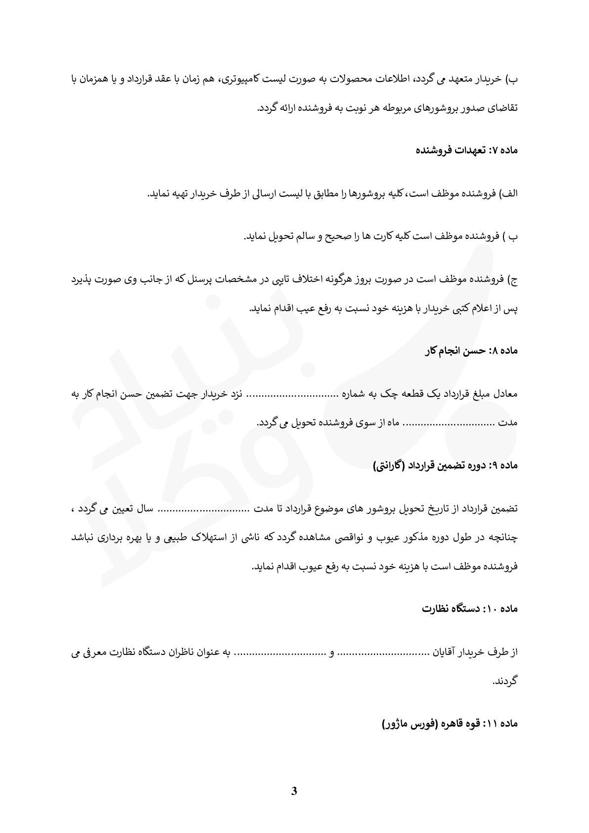 قرارداد سفارش و چاپ بروشور تبلیغاتی برای کرخانه