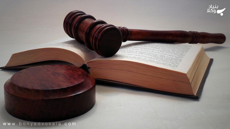 تامین دلیل و شرایط  قانونی آن