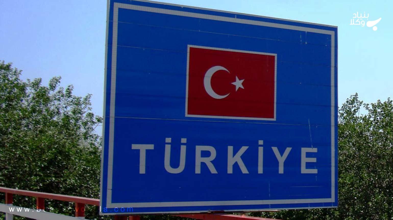 مقررات مربوط به دیپورت شدن از ترکیه