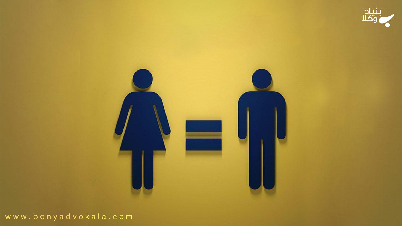 دیه زن و مرد برابر؟